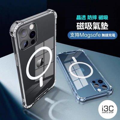 氣墊 磁吸殼 晶透 iPhone 12 pro max 手機殼 蘋果 i12 magsafe 磁吸 保護殼 防摔殼 透明