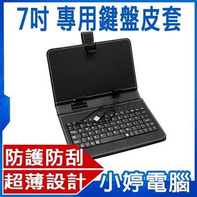 【小婷電腦*平板皮套】全新 平板電腦 7吋 專用 鍵盤皮套 隨身攜帶 注音鍵盤