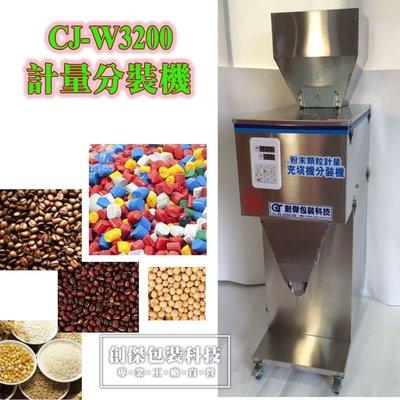 ㊣創傑CJ-W3200計量機充填機分裝...