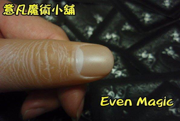 【意凡魔術小舖】 魔術師專用高級 姆指套 手指套 超真手指套+教學 魔術道具批發