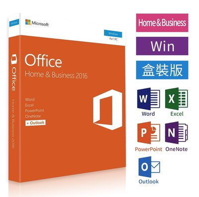 實體盒裝⚡️Microsoft微軟 Office Home & Business 2016 終生使用/現貨-含稅賣場