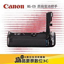 Canon 電池把手 BG-E9 晶豪泰3C 專業攝影 平輸