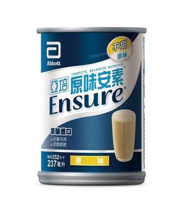 64罐價格*COSTCO好市多現貨代購=亞培 原味安素 均衡營養配方 237毫升 X 32罐 *2組#109935