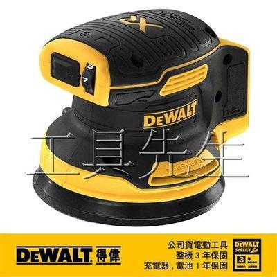 含稅價/DCW210B/空機【工具先生】DEWALT 得偉 20V MAX 無刷 充電式 5吋 偏心 砂紙機/正品公司貨
