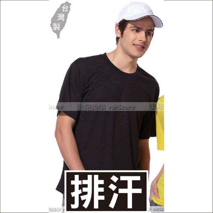 【18n52】男女圓領短袖T恤吸濕排汗黑素面台灣製造團體服制服團體制服衣服印刷刺繡字慢跑步馬拉松路跑健身籃球班服棒球壘球