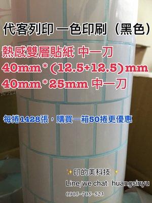 熱感雙層貼紙 40mm*25mm中一刀 1428張/捲 銅版240磅 吊貼 中一刀 50mm*(72+18)mm 吊牌