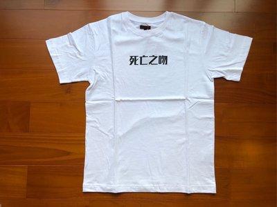 Clot 死亡之吻 Kiss of Death 官網 限定 白色 短袖T恤 S號