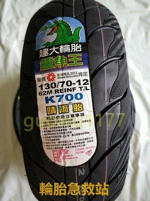 (輪胎急救站)建大K700全新130/70/12晴雨胎