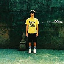 盧廣仲《100種生活》十週年紀念LP黑膠唱片(預購限定贈品版)