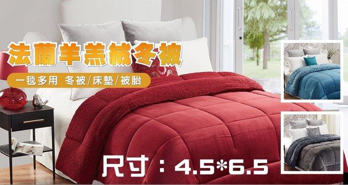《美人魚寢飾》 素色法蘭絨羊羔毯/暖暖被/厚毯  可蓋可鋪  多功能  現貨