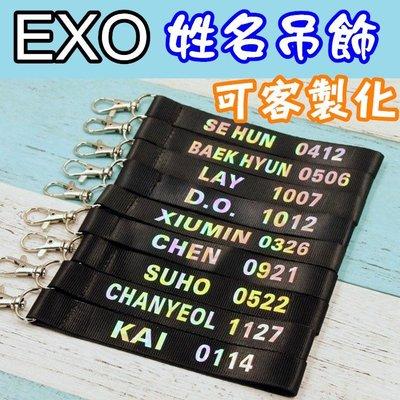 《城市購物》EXO 姓名掛飾 手機吊飾 手機吊繩 鑰匙扣 珉鍚、俊勉、藝興、伯賢、鍾大、燦烈、敬秀、鍾仁、世勳 訂製吊飾