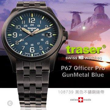 【IUHT】Traser Officer Pro GunMetal Blue 軍錶 型號:#108739