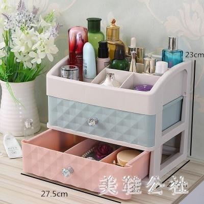 梳妝臺化妝品收納盒口紅首飾盒家用桌面梳妝盒護膚品化妝盒收納架 st2905