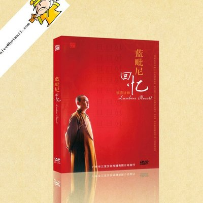 旦旦妙 藍毗尼回憶祺雲法師正版發燒碟佛歌佛曲佛教音樂唱片光碟光盤DVD