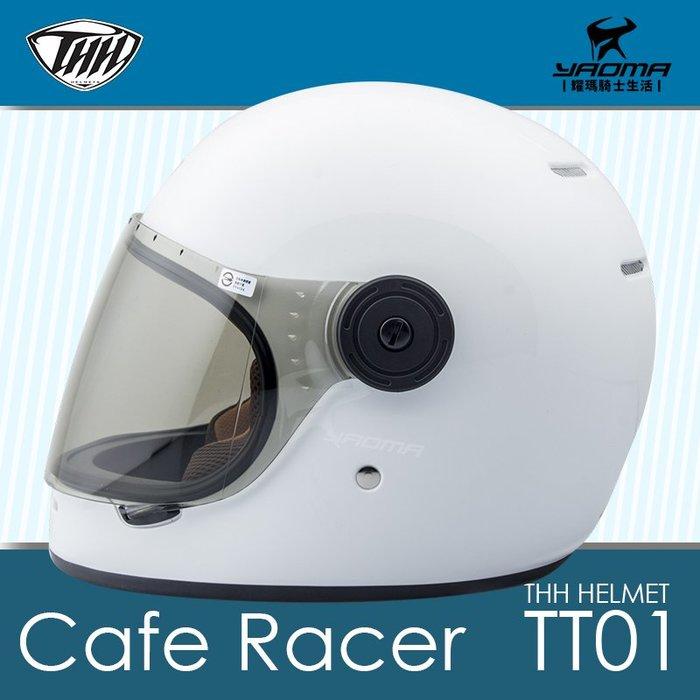 THH安全帽 TT01 白色 素色 復古樂高帽 全罩帽 雙D扣 CAFE RACER 耀瑪騎士機車部品