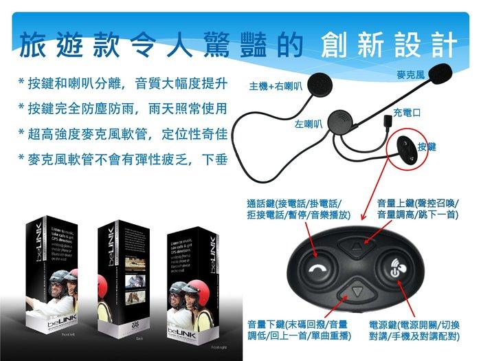 【優惠價】 安全帽 機車 藍芽耳機 雙十一 11.11 無線騎士 旅遊款 兩組 真的只要1,749