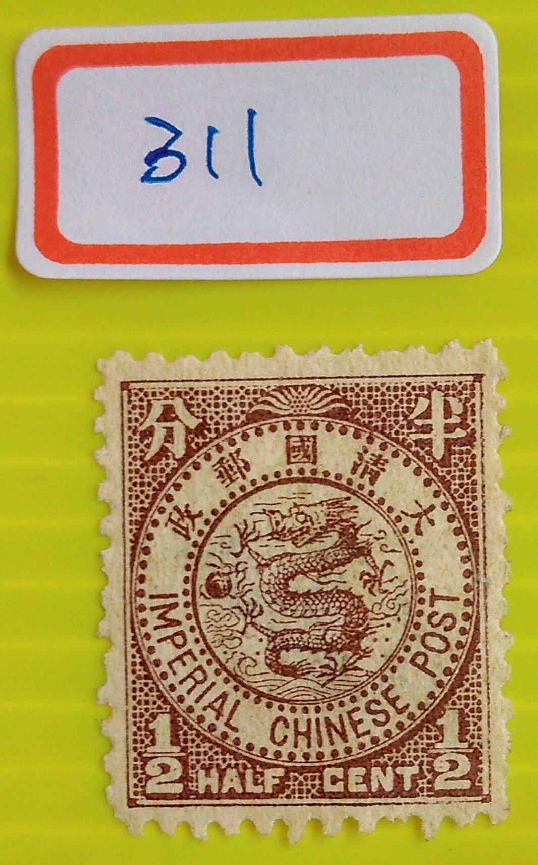 直購價*(311)早期珍郵~[清代日本版蟠龍]郵票~半分一枚~品相如圖
