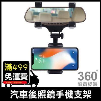 GS.Shop 汽車 後照鏡支架 後視鏡 手機支架 汽車導航支架 手機座 手機導航 7吋內通用 車載支架 不擋視線超方便
