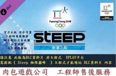 PC版 資料片 Uplay 肉包遊戲 極限巔峰 奧運之路 Steep - Road to the Olympics