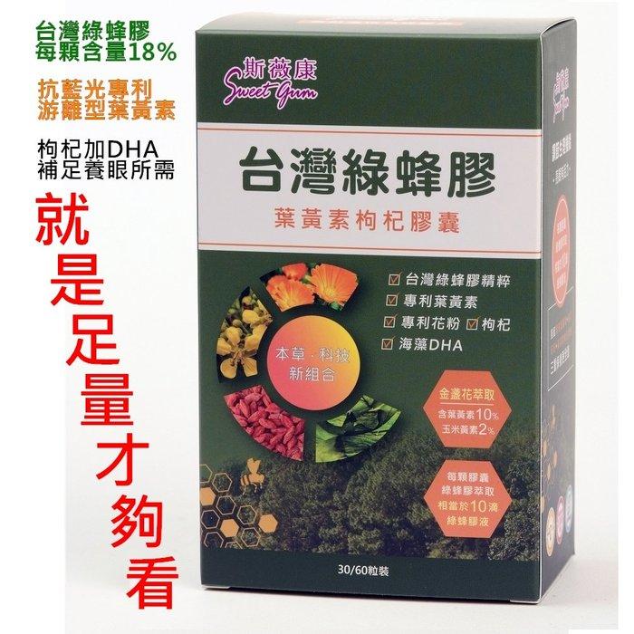 綠蜂膠葉黃素枸杞膠囊  30顆裝 每顆500mg綠蜂膠含量18% 搭配專利葉黃素 足量才夠看