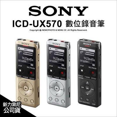 【薪創光華】Sony ICD-UX570 UX570F 數位錄音筆 內建4GB 快速充電 輕薄 公司貨【贈32G】