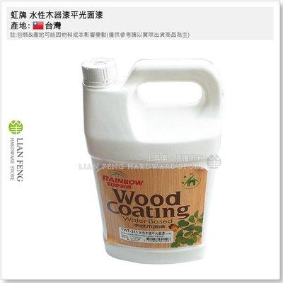 【工具屋】虹牌 水性木器漆平光面漆 YWT-311 (~25%) 平光 加侖裝 單液 保護木器表面 綠建材 傢俱 木製品