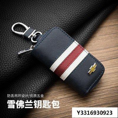 雪佛蘭款科沃茲科魯茲創酷賽歐3邁銳寶鑰匙套包扣韓版男女時尚鑰匙包鏈@ju76736