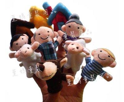 超可愛~好玩的狼來了(放羊的孩子)手指玩偶 / 指偶組,一套10款不拆賣