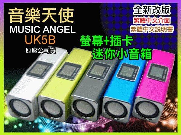 【傻瓜批發】MUSIC ANGEL 音樂天使 UK5B 繁中版 可換電池 雙喇叭 MP3 歌詞 FM 鬧鐘 外接 TF擴