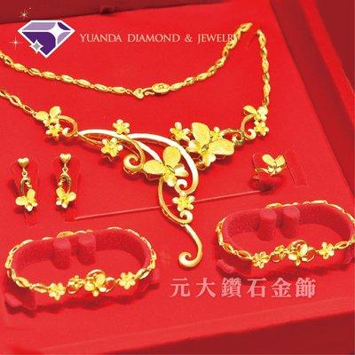 【YUANDA】『福蝶』結婚黃金套組 戒指、手鍊、項鍊、耳環-元大鑽石銀樓