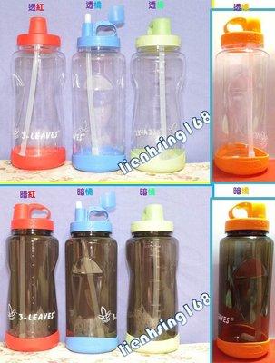 ╭☆彌勒天蠍~掀蓋2000【3-LEAVES】環保水壺水杯台灣製造 滿十或1800免運另贈品