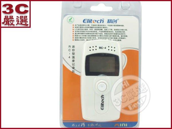 3C嚴選-USB 溫度記錄器 新款 RC-4 溫度電腦分析 溫度監控記錄 -30℃~ +60℃ 取代RC-3