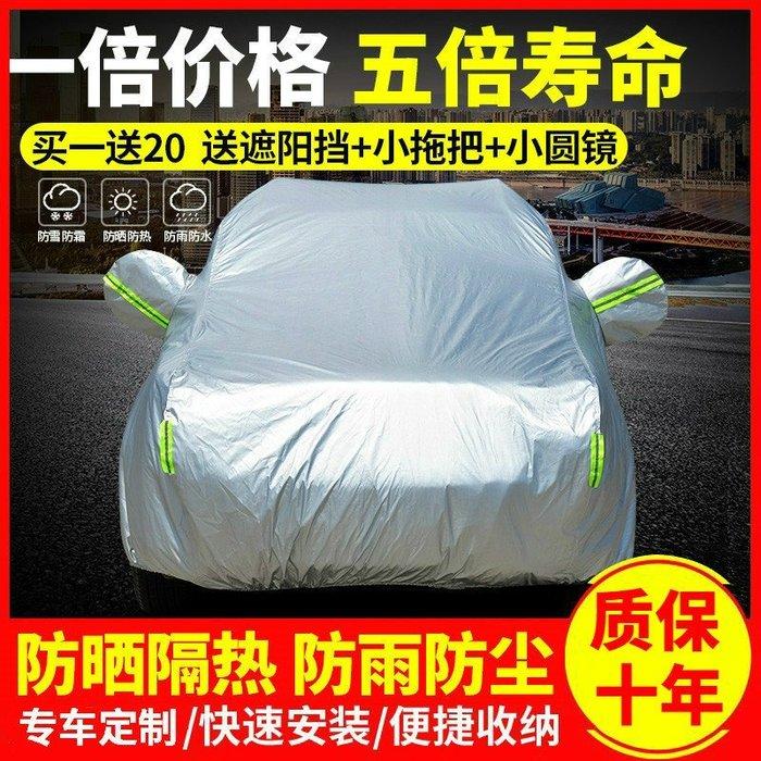 〖起點數碼〗大眾朗逸速騰寶來車罩防曬防雨隔熱厚通用自動車衣汽車防塵罩雨衣