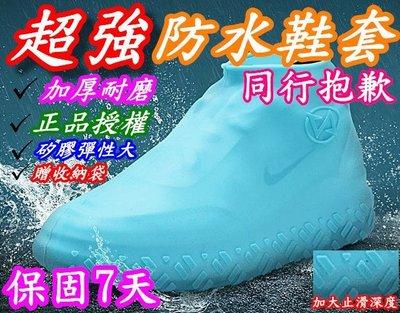 現貨 24H出貨 特製加厚款 強化鞋底部摩擦力 防水鞋套 矽膠鞋套 雨靴 鞋套 雨鞋 防滑鞋套 雨鞋套 原廠 送收納袋