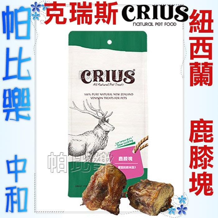 ◇帕比樂◇ CRIUS 克瑞斯100%天然紐西蘭點心【鹿膝塊100克】原廠包裝