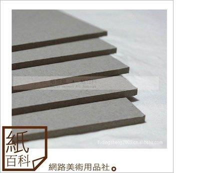 【紙百科】2K(78.7*54.5cm)雙面 灰色厚紙板, 厚1mm(約650P)*20片入/包,馬糞紙板,景觀模型
