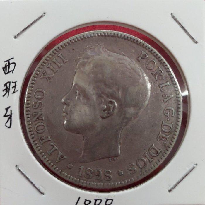 1898年西班牙銀幣