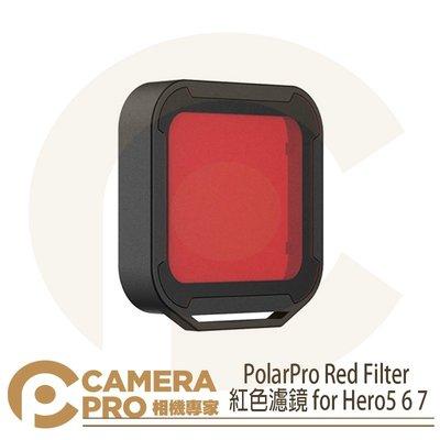 ◎相機專家◎ PolarPro Red Filter 紅色濾鏡 for Hero5 6 7 潛水盒濾片 公司貨