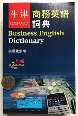 牛津商務英語詞典 英漢雙解版 第2版全新 2ND EDITION OXFORD BUSINESS ENGLISH DICTIONARY 牛津大學出版社 英文字典