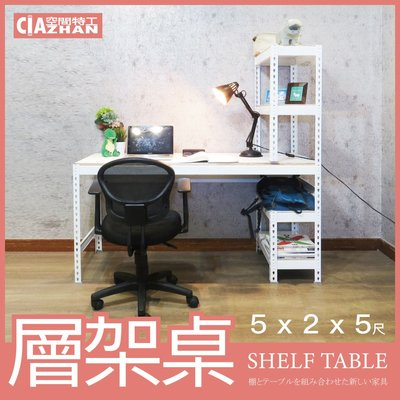 耐用耐重層架桌【空間特工】書桌 收納桌(150x60x150cm)可調高度 收納櫃 辦公桌 免螺絲角鋼STW5205