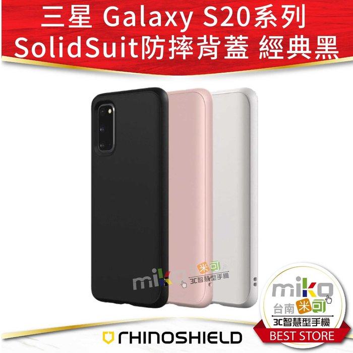 台南【MIKO米可手機館】犀牛盾 三星 SAMSUNG Galaxy S20 系列 SolidSuit 防摔背蓋 經典黑