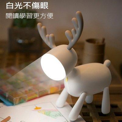 (現貨) 檯燈臥室小夜燈麋鹿LED燈覓鹿卡通北歐檯燈伴睡燈 覓鹿伴睡燈 小鹿夜燈 麋鹿造型燈 交換禮物 USB可充電