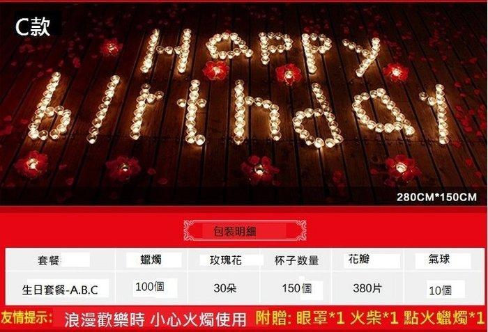 排字 蠟燭 HAPPY BIRTHDAY 生日快樂 套餐 求婚蠟燭 情人節禮物 浪漫套餐 26號【P11002001】
