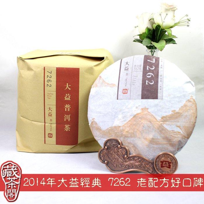 【藏茶閣】2014年大益普洱茶 經典 7262 老配方好口碑 熟茶 熱銷廿年 非7572 8592