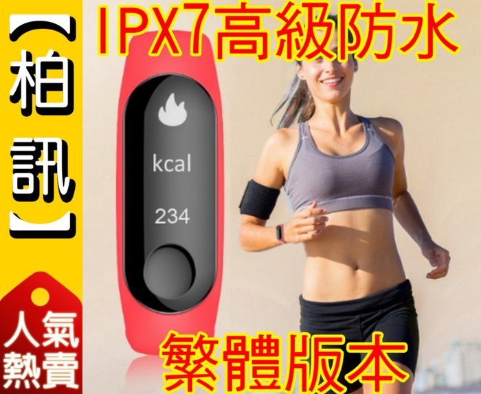 【繁體顯示訊息!】繁體版本 M3 智慧手環 智能手錶 勝 小米手環3 運動 智慧型手錶 M2 升級