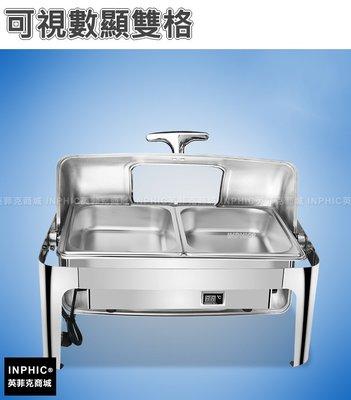 INPHIC-自助餐爐飯店保溫餐爐buffet爐外燴爐隔水保溫鍋電熱鍋保溫爐-可視數顯雙格_MXC3854B