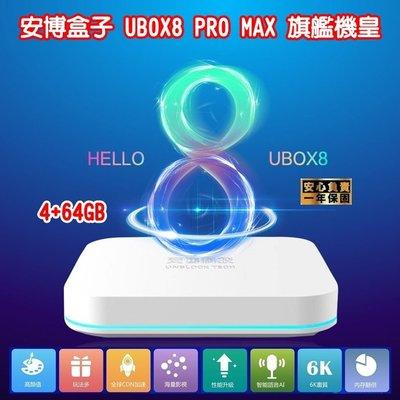《網樂GO》2020 安博盒子 UBOX8 PRO MAX 電視盒 X10 機皇 純淨版 追劇神器 WiFi 數位機上盒