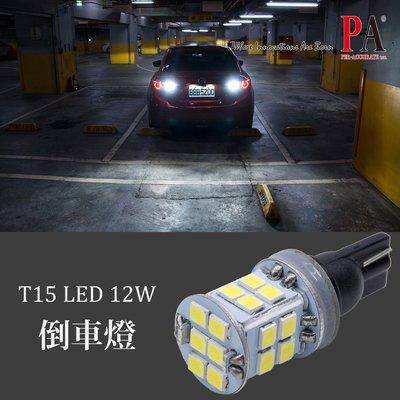 【PA LED】T15 W16W 足瓦12W 爆亮款 2835 22晶 SMD LED 倒車燈 S22