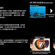 【日大潛水RIDA】GULL VADER 2019日製矽膠單面潛水面鏡/UV420鏡片