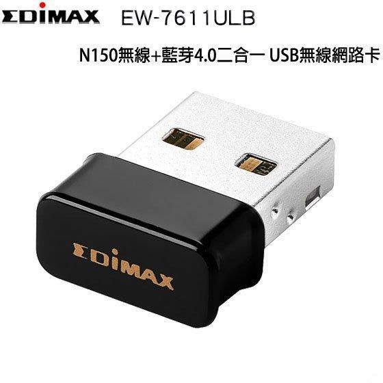 【開心驛站】 EDIMAX訊舟 EW-7611ULB N150 無線+藍芽4.0二合一 USB無線網路卡